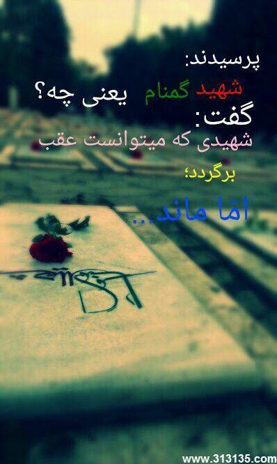 عکس نوشته شهید گمنام