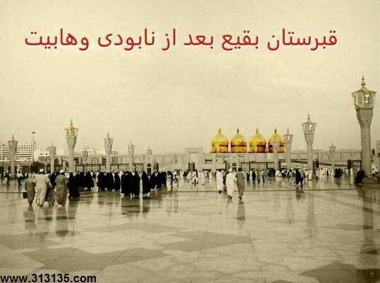 عکس نوشته قبرستان بقیع