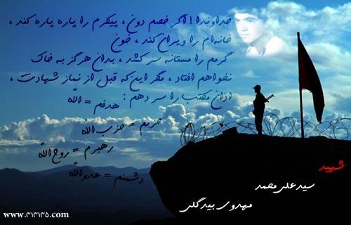 شهید سید على محمد مهدوی بیدگلی