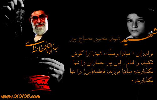 شهید منصور مصباح پور