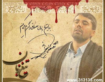 مداحی مصطفی میرزایی