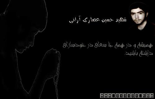 شهید حسین عصاری آرانی