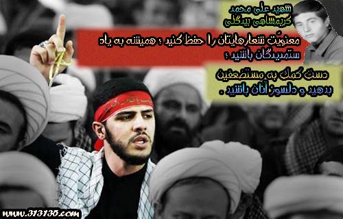 شهید علی محمد كریمشاهى بیدگلى