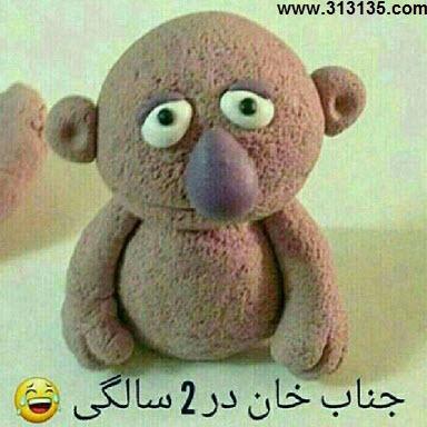 عکس خنده داری جناب خان