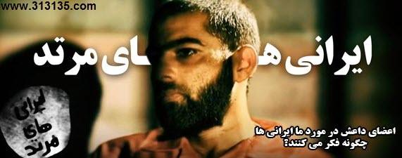 مستند ایرانی های مرتد