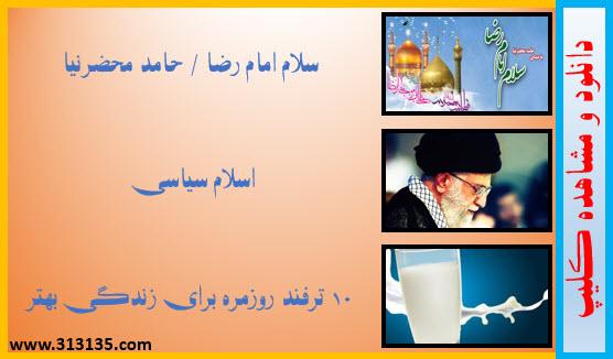 دانلود کلیپ ولادت امام رضا