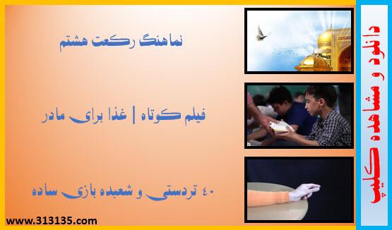 دانلود کلیپ تولد امام رضا
