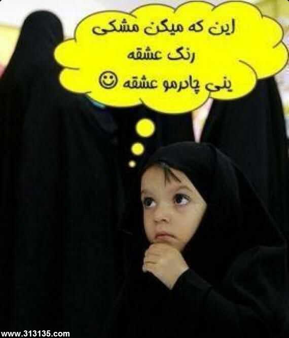 عکس خنده دار دختر با حجاب