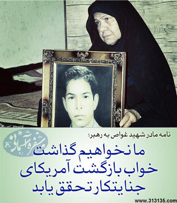 عکس نوشته مادر شهید