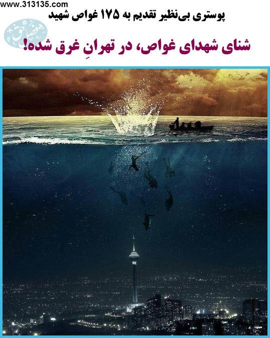 عکس نوشته 175 شهید غواص