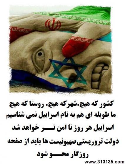عکس نوشته اسرائیل