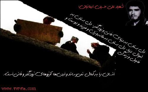 شهید علی حسین ایمانیان