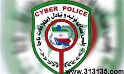 آموزش هکری - پلیس فتا