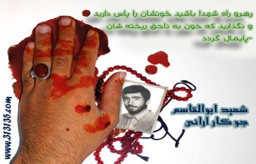 شهید ابوالقاسم جوکار آرانی