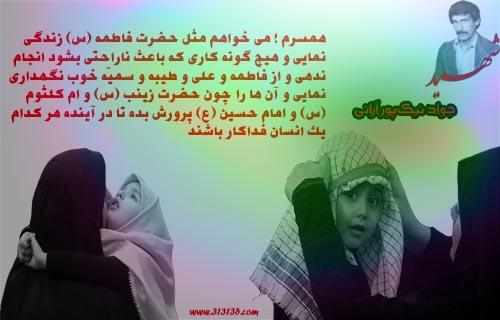 شهید جواد نیکپور آرانی