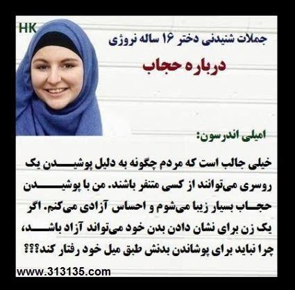 دختر 16 ساله حجاب