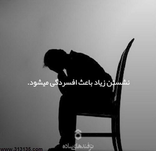 آموزش ضد افسردگی