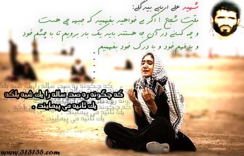 شهید علی اربابی بیدگلی
