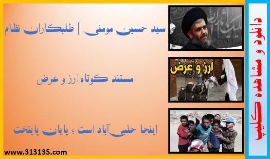 سید حسن مومنی