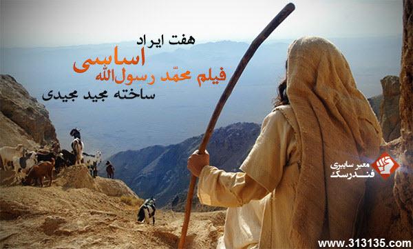 فیلم محمد رسول الله ساخته مجید مجیدی