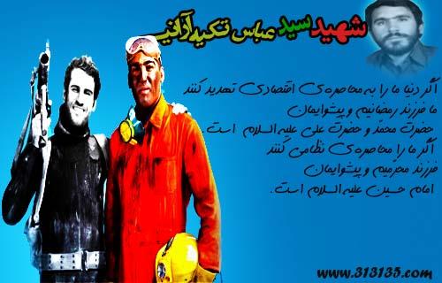 سید عباس تکیه آرانی