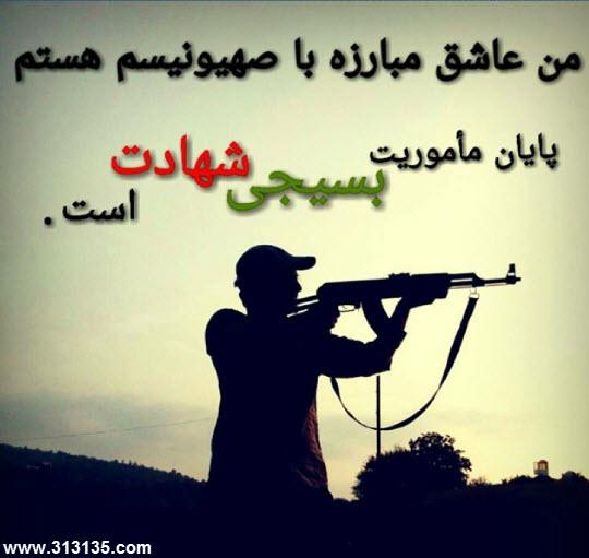 عکس نوشته بسیجی