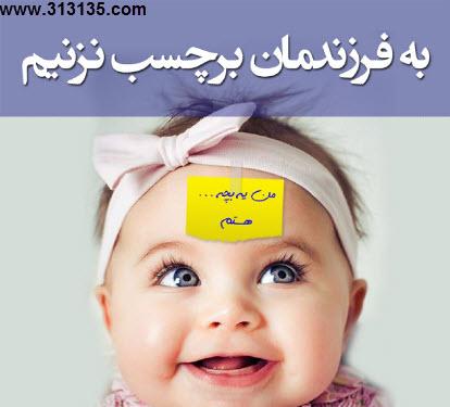 شعر در مورد تربیت فرزند bargozideha com