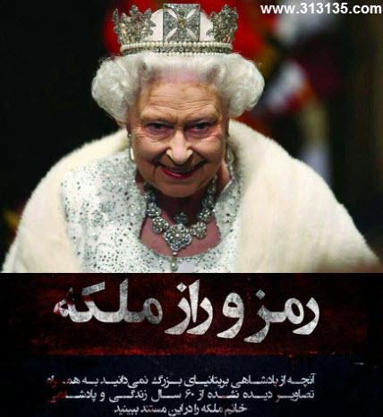 مستند رمز و راز ملکه