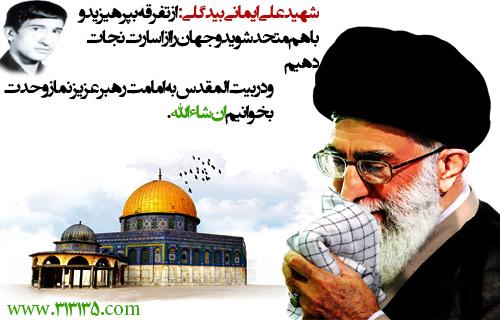 شهید علی ایمانی بیدگلی