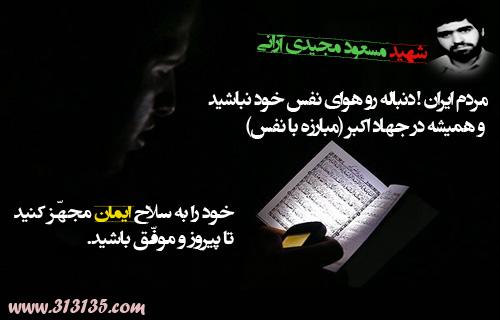 شهید مسعود مجیدى آرانى