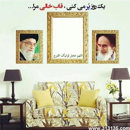 عکس نوشته امام خمینی
