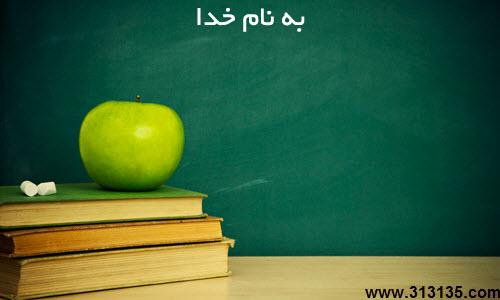بچه مدرسه ای