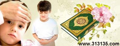 داروخانه قرآن
