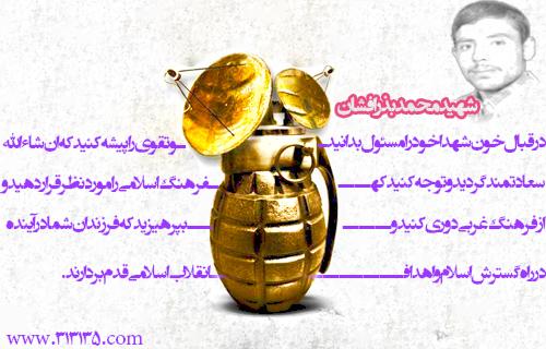 شهید محمد بذر افشان