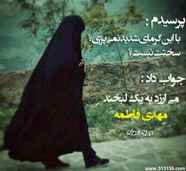 Image result for ‫عکس نوشته هایدینی‬‎