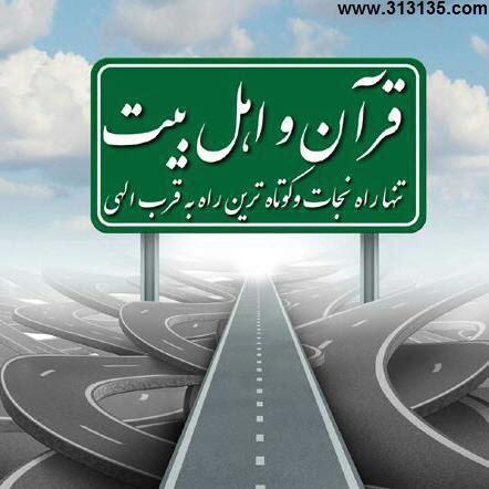 تصویر نوشته قرآن