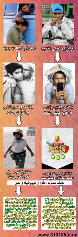 تصویر نوشته کلش