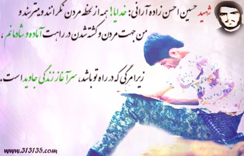 شهید حسین احسن زاده آرانی