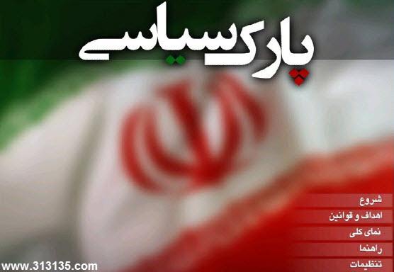 دانلود بازی ایرانی پارک سیاسی
