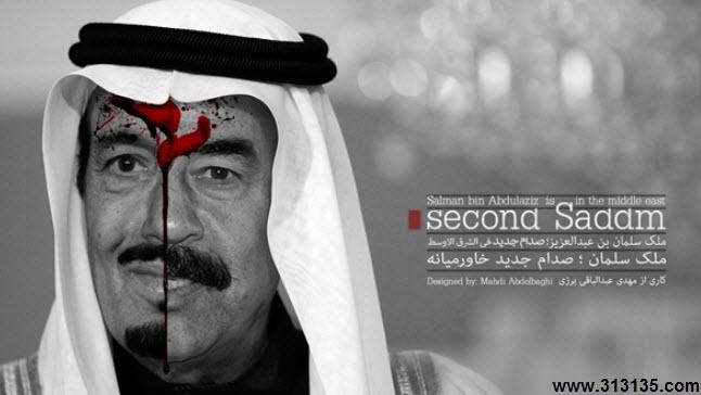لعنت به آل سعود
