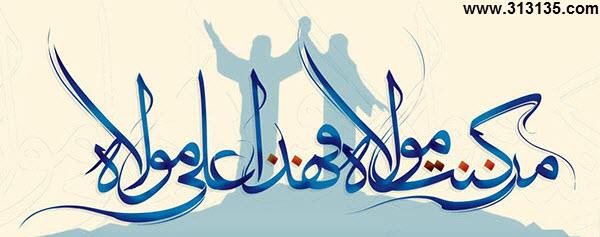 پیامک تبریک عید غدیر خم
