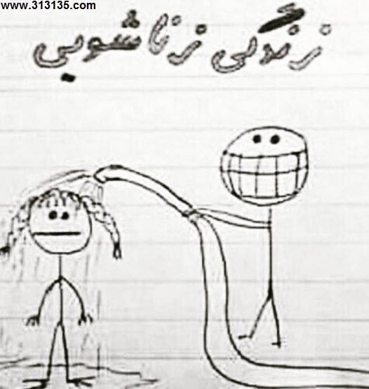 تصویر نوشته های خنده داری