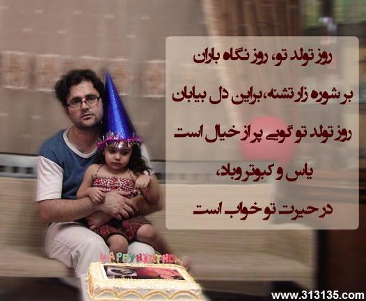 تولد آرمیتا رضایی نژاد