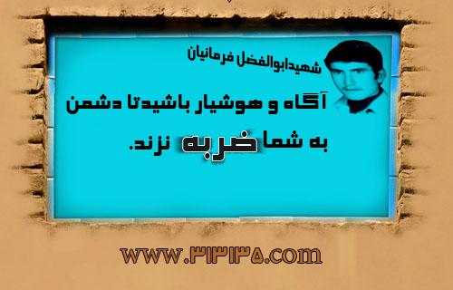 شهید ابوالفضل فرمانیان