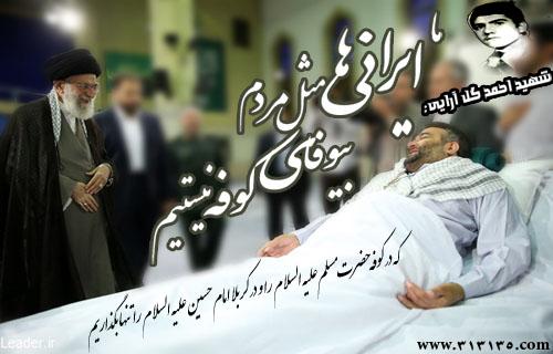 شهید احمد گل آرایى