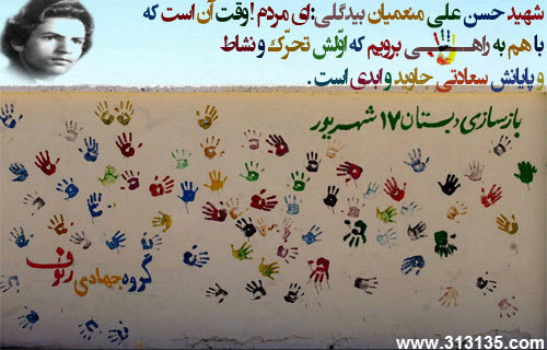 شهید حسن علی منعمیان بیدگلى
