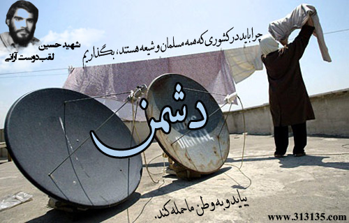 شهید حسین لقبدوست آرانی
