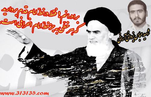 شهید عباس یزدانى آرانى