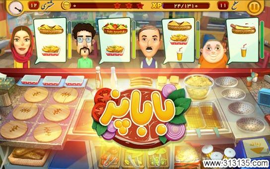 دانلود بازی ایرانی
