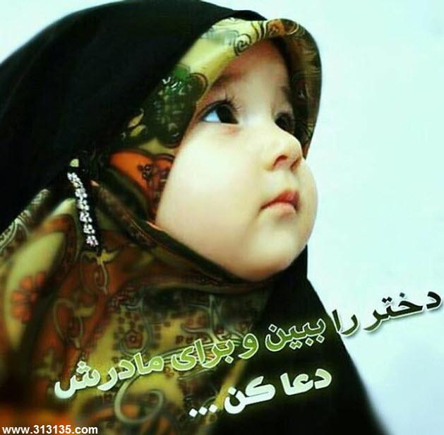 عکس+دختر+حجاب